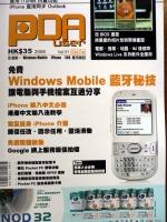 HK-PDA-Mgz.jpg